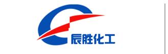 广州辰胜化工科技有限公司