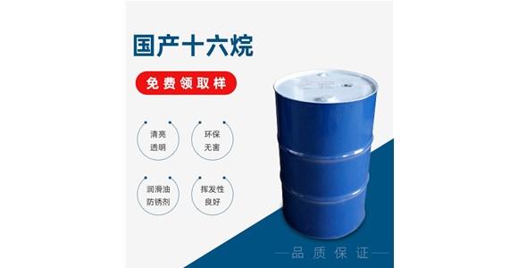 章鱼直播注册烷烃溶剂油性能特点、行业用途
