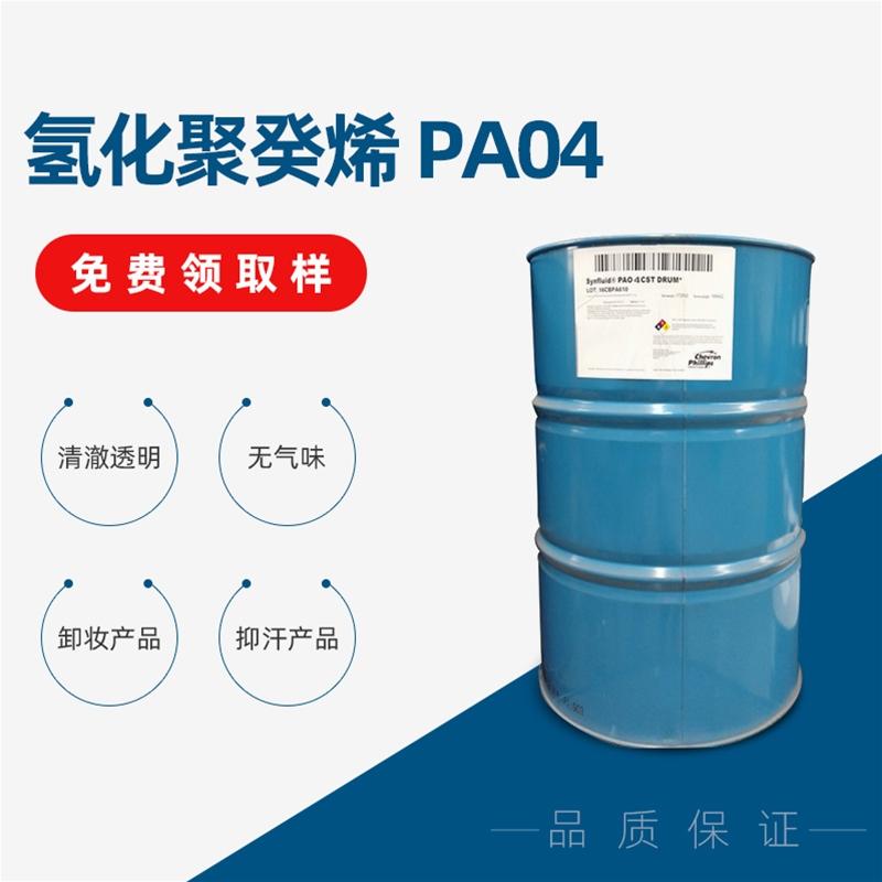 氢化聚癸烯 PA04
