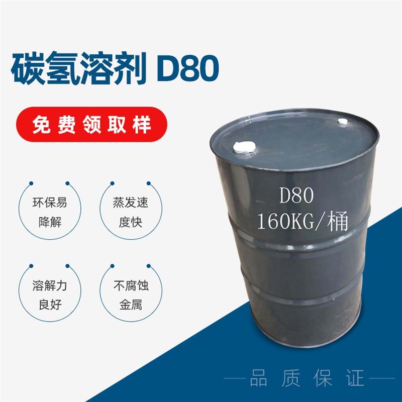 碳氢溶剂 D80