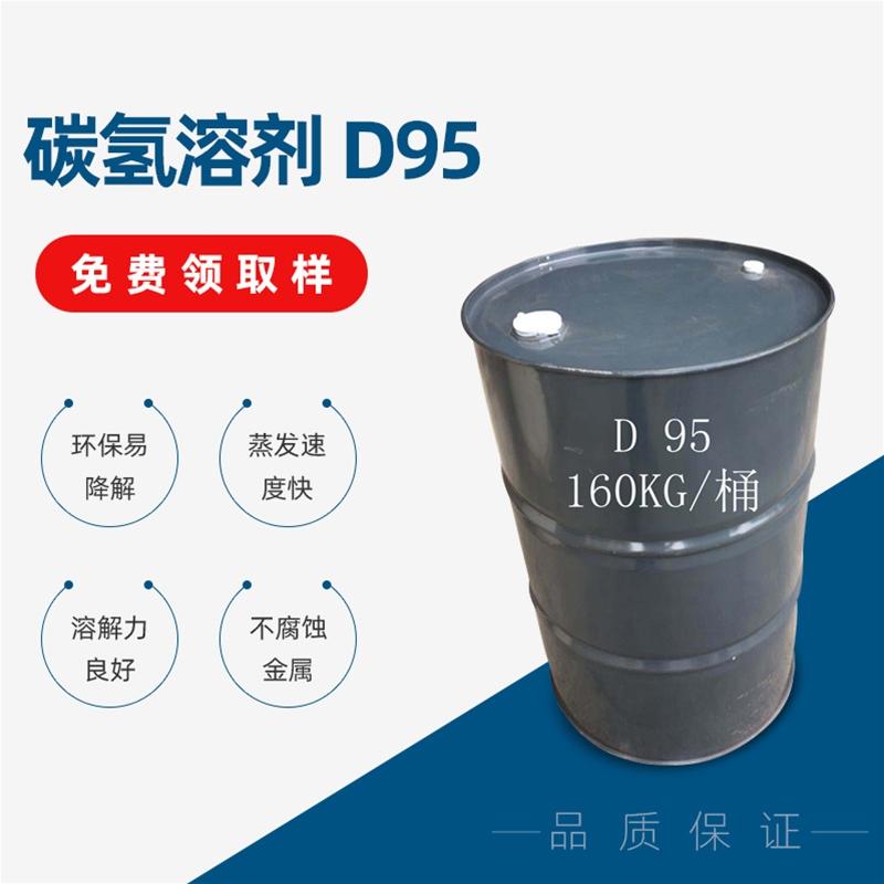 碳氢溶剂 D95