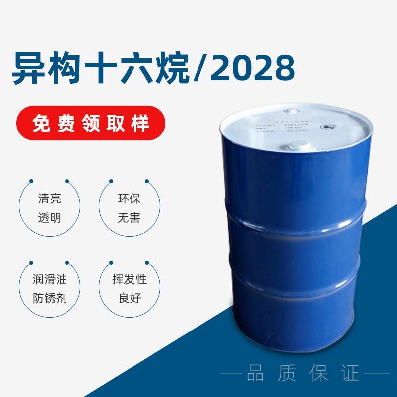 章鱼直播注册十六烷/2028